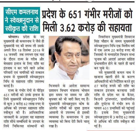 मुख्यमंत्री मान. कमलनाथ जी ने 651 गंभीर मरीज़ों को उपचार हेतु 3.62 करोड़ रूपये की सहायता राशि स्वीकृत की है।  —शिवराज द्वारा ख़ज़ाना ख़ाली करने के बाद भी मुख्यमंत्री कमलनाथ जी ने पीडितों के लिये राशि का बंदोबस्त किया और आगे भी वचन निभाते रहेंगे।  जनता के साथ, कांग्रेस का हाथ।
