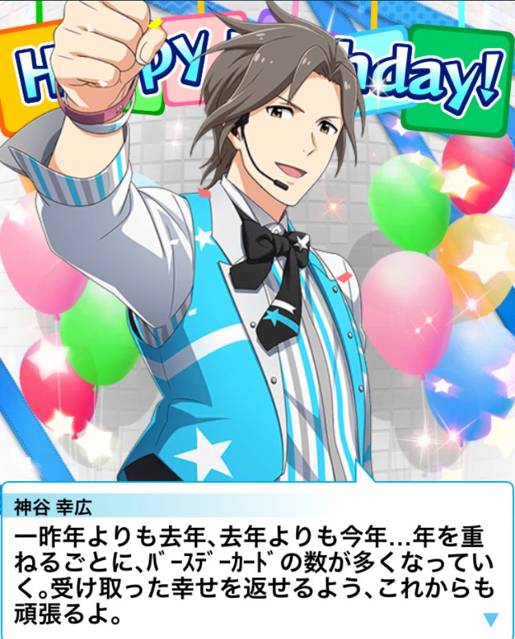Happy Birthday to the lovely leader of Cafe Parade, Yukihiro Kamiya! We hope KamiyaP have a happy day with him!   Trivia: The two kanji in Kamiya (幸広) can be read as happiness and big, thus he signs his autograph as BIG HAPPY! <br>http://pic.twitter.com/lkaHIaO6cf