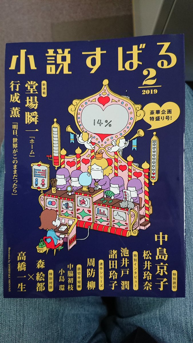 買ったよん。 読ませていただきまっせ。   #小説すばる   #松井玲奈 https://t.co/TrhY5U8IEg