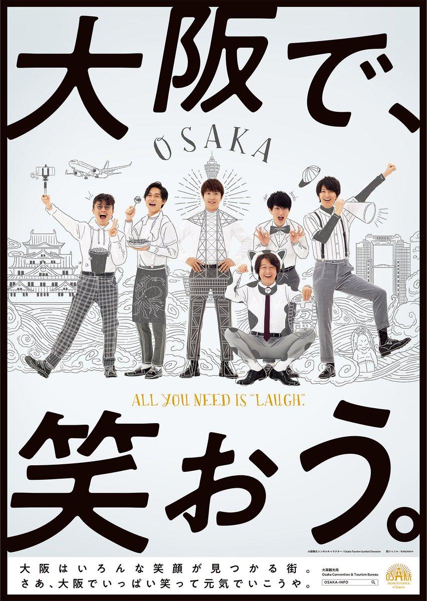 """大阪観光シンボルキャラクター 関ジャニ∞ の、大阪の観光ポスターができました。   大阪の観光地などで、順次お目見えいたします。 街の各所で、皆さまをお待ちしています!   「大阪で、笑おう!ALL YOU NEED IS """"LAUGH""""」   OSAKA-INFO https://osaka-info.jp/    #osakatrip #関ジャニ"""