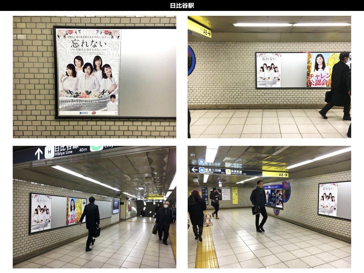"""忘れない」宝塚OGチャリティコンサート בטוויטר: """"現在、地下鉄の ..."""