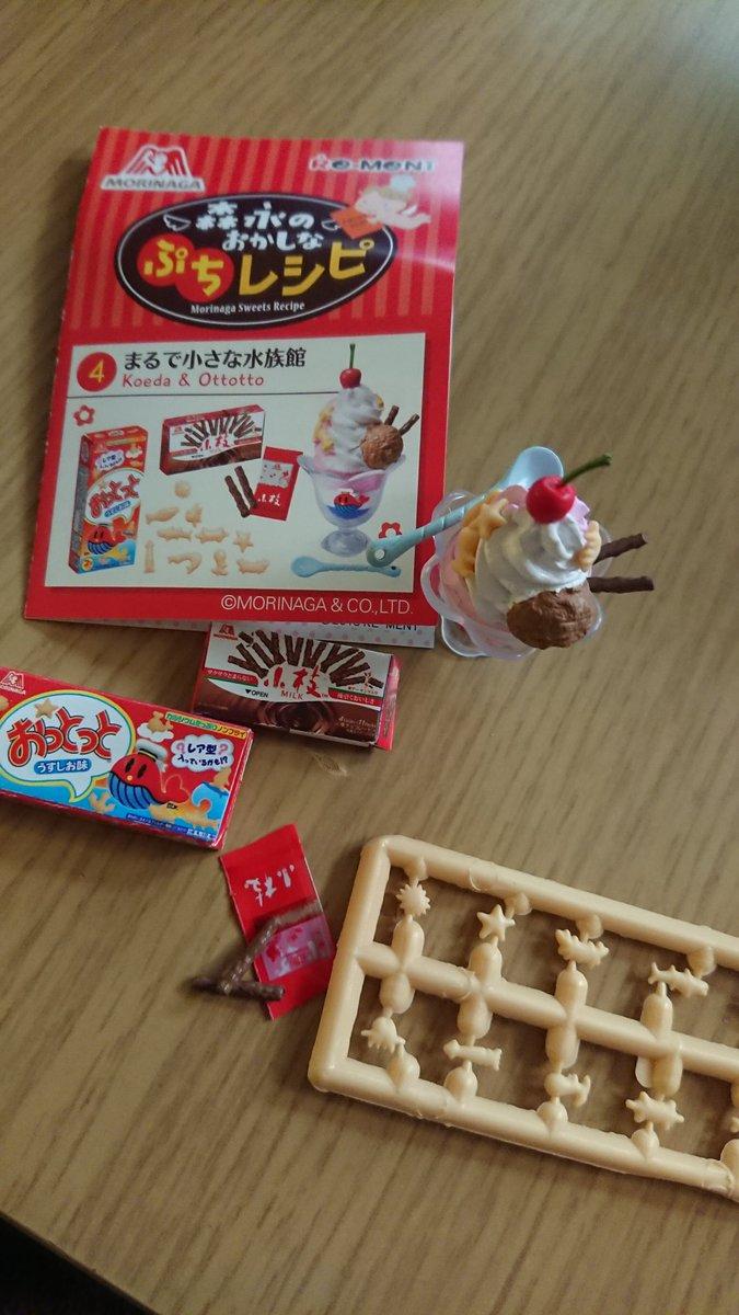 森永のおかしなぷちレシピに関する画像25