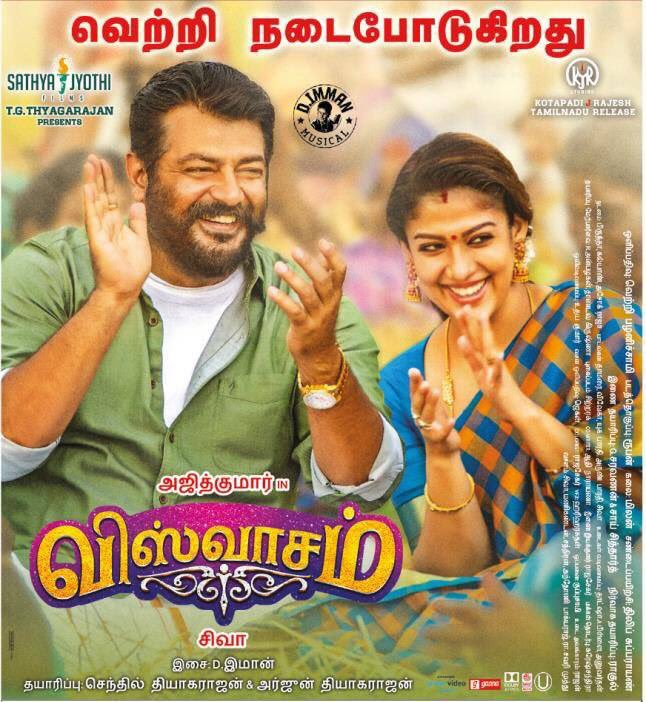 #Viswasam going Very strong at Our Cinemas.Still #HousefullShows with Family Audience.We added #Viswasam in our Favourite movie playlist. Pakka Family Entertainer after a long time. Enjoy the Father-Daughter love at your Favourite #Sri_Balaji_Cinemas.  @SathyaJyothi_ @asoklyrics<br>http://pic.twitter.com/Ggtq0K1ZID