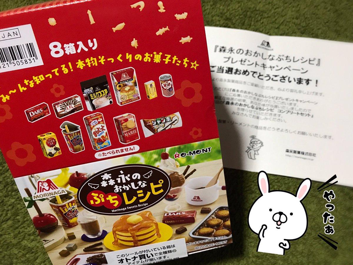 森永のおかしなぷちレシピに関する画像23
