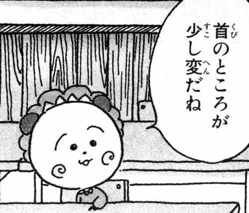 """ひなせ😴 sur Twitter : """"コジコジみたいっていうから… """""""