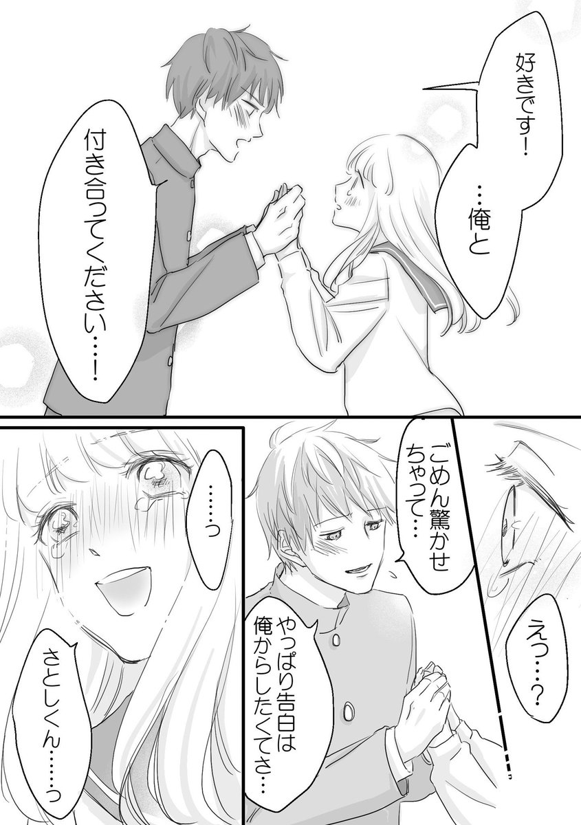 RT @hiyokobeya: 【創作】告白 https://t.co/J4LaaXFMqU