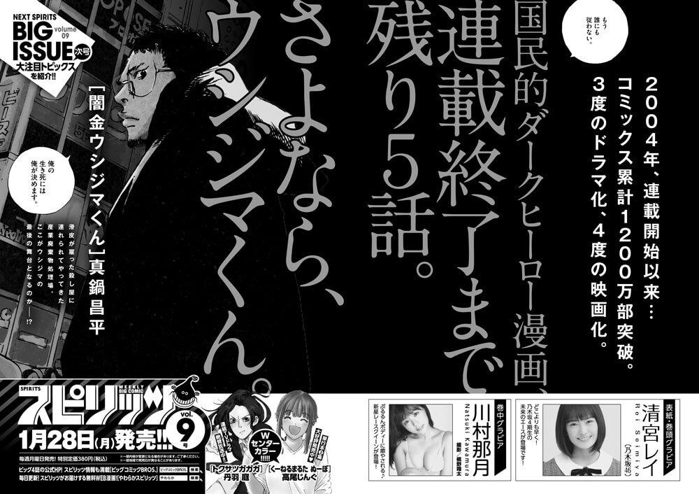 中田リスペクトで髪を切った清宮レイちゃん、スピリッツで4期生の誰よりも先に単独表紙を飾る!