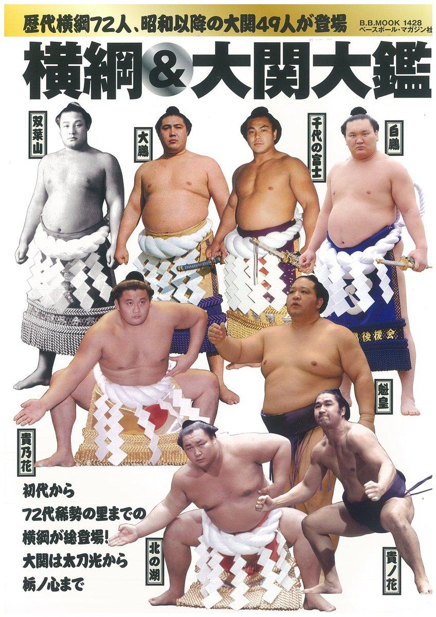 """日本相撲協会公式 on Twitter: """"<発売中>「平成三十一年(2019年 ..."""