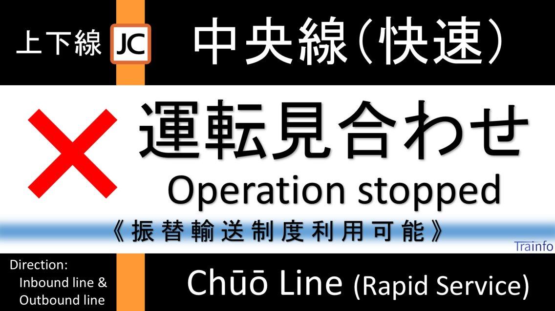 画像,【中央線(快速) 上下線 運転見合わせ】中央線快速電車は、16:48頃、中野駅での人身事故の影響で、東京~高尾の上下線の一部列車で運転を見合わせています。★振替…