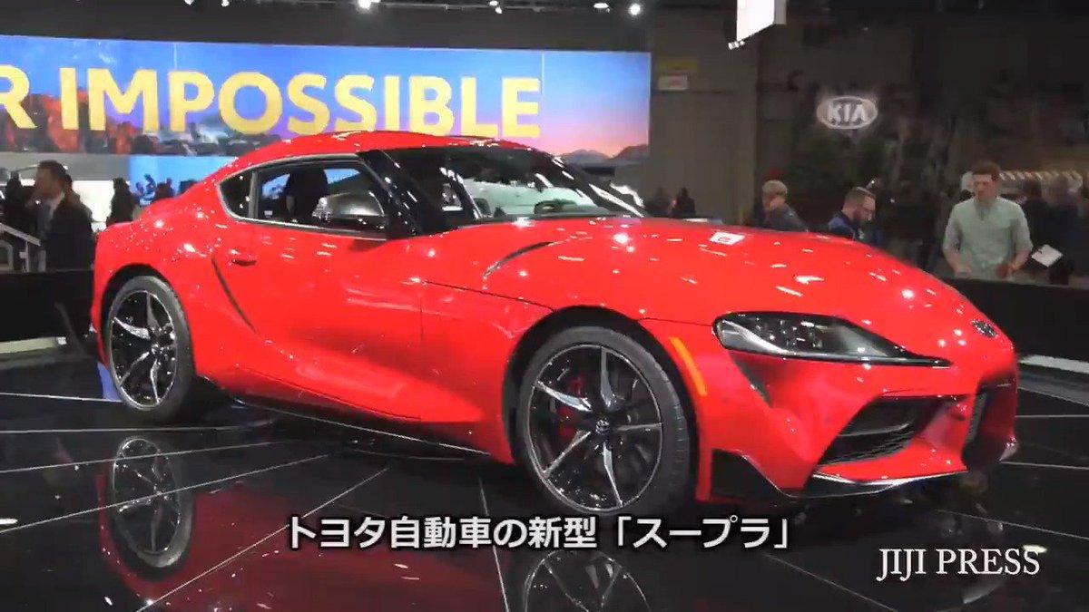デトロイトの北米国際自動車ショーで、日本のメーカーはデザインや走行性能にこだわったスポーツ車を相次ぎ発表しました。ショーの全貌は→https://t.co/1ZGEPBDMvc #自動車ショー #スープラ #トヨタ https://t.co/fKCjGXObfC