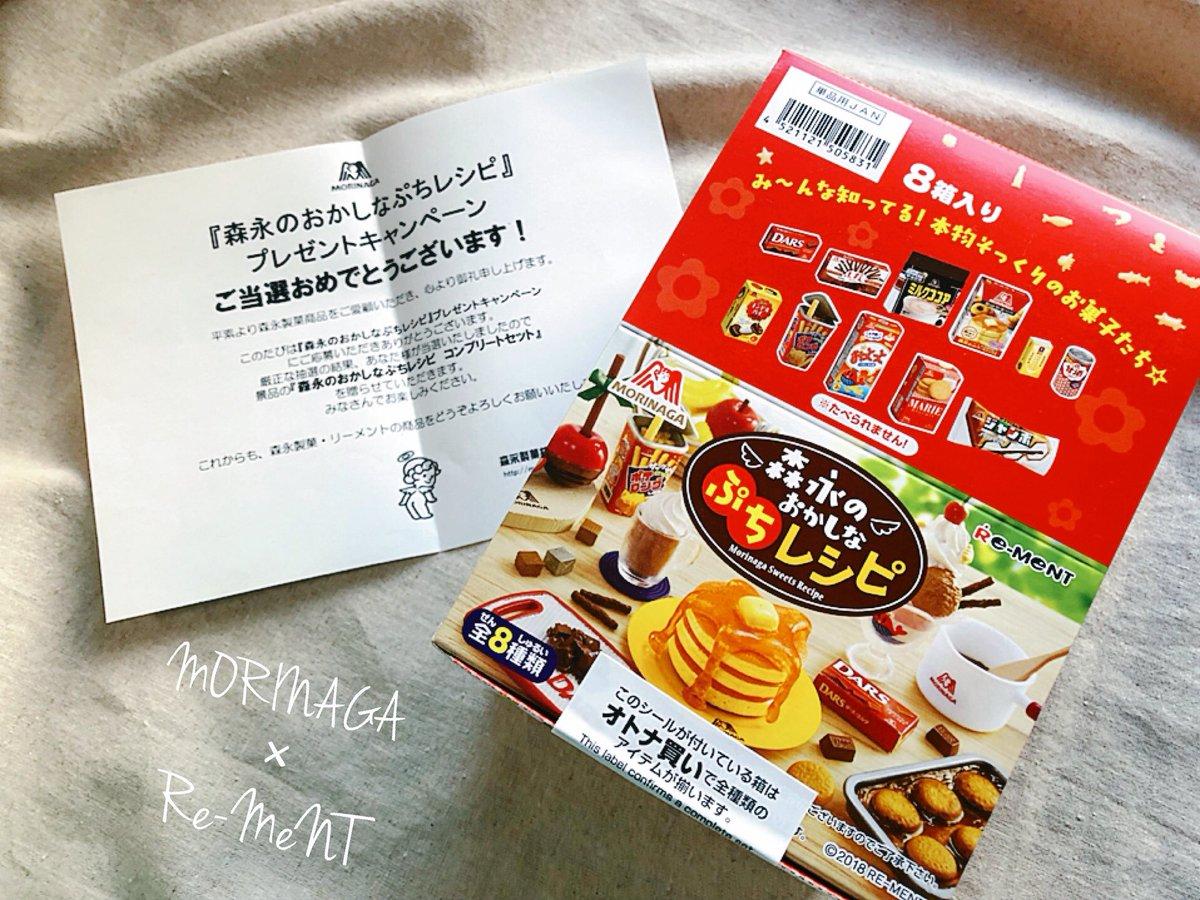 森永のおかしなぷちレシピに関する画像15