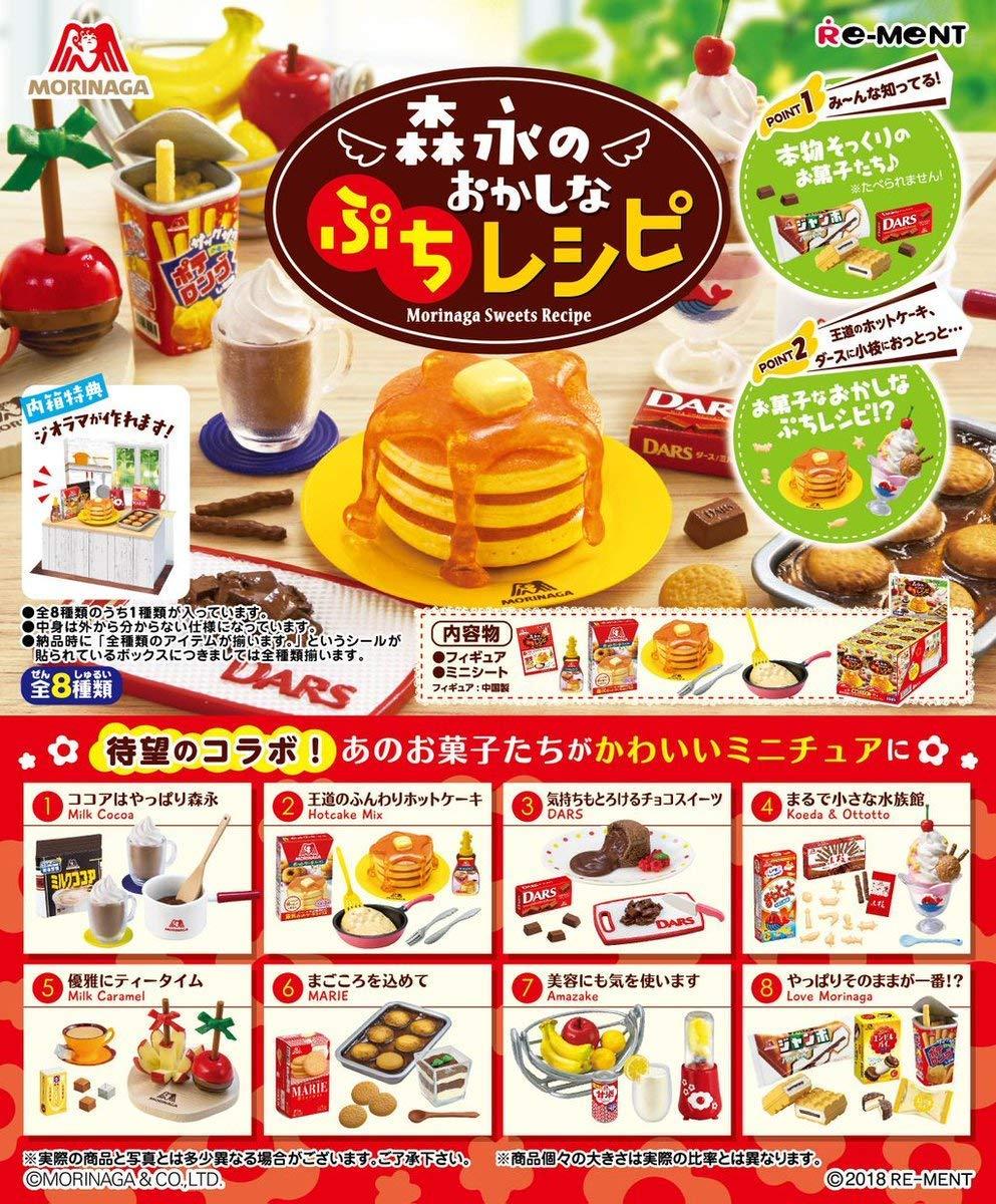 森永のおかしなぷちレシピに関する画像6