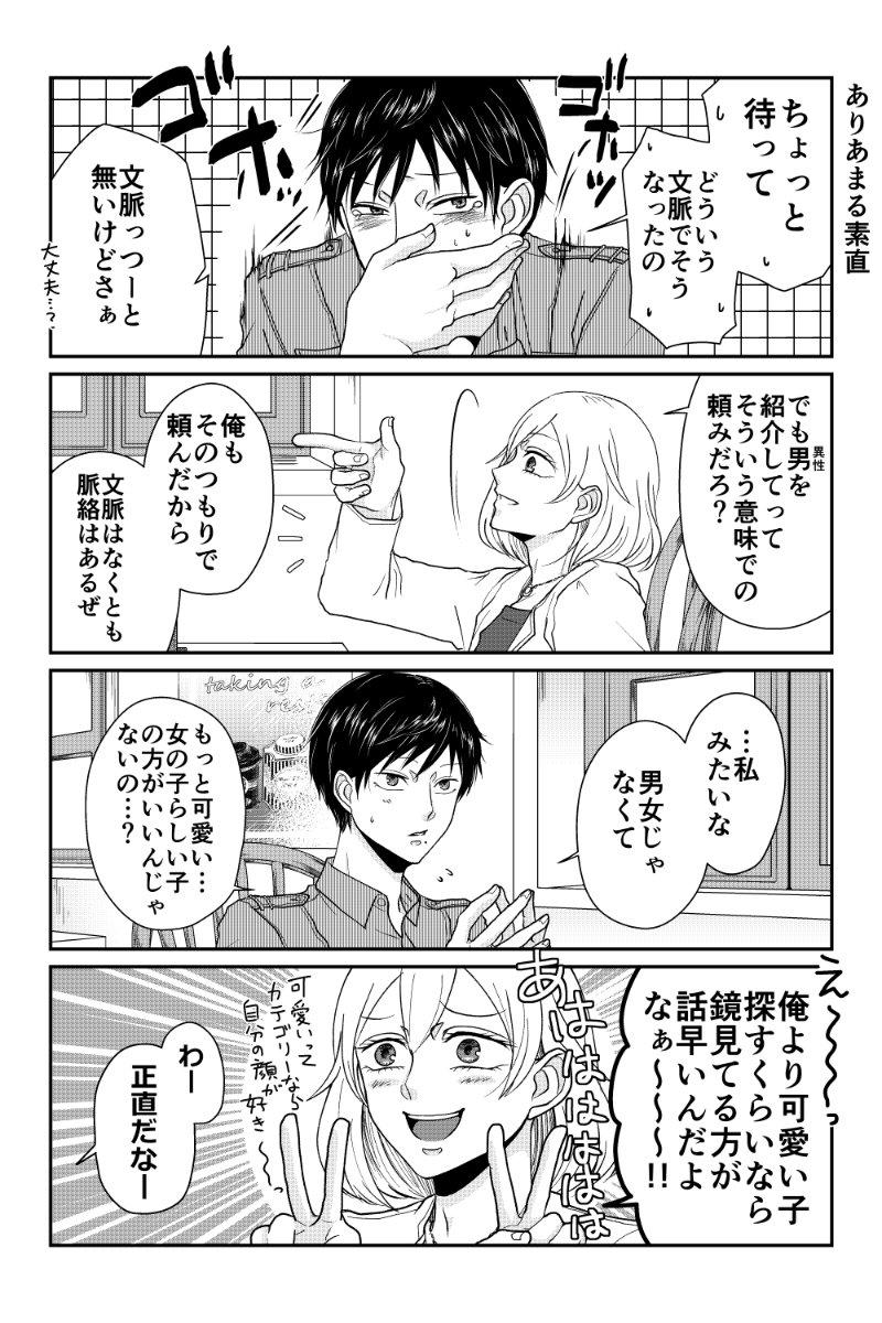 【創作】女装男子と男装女子の話②(2/3)