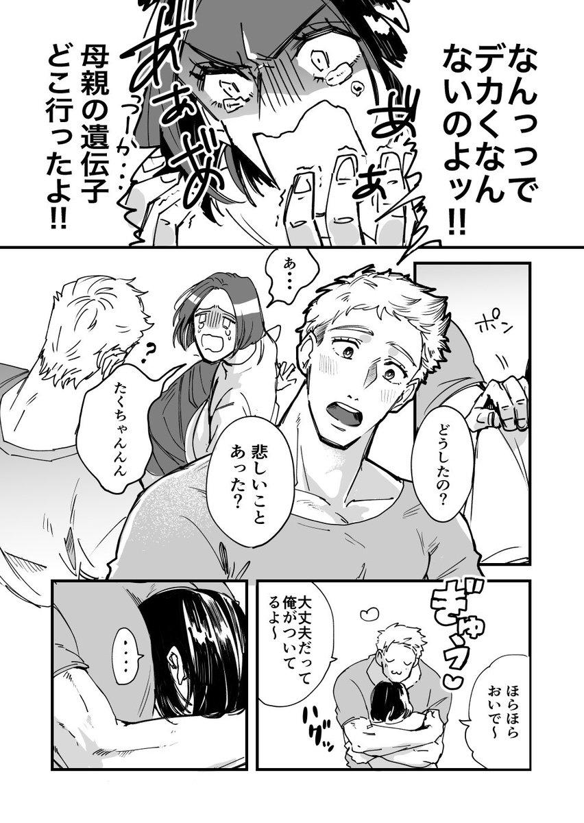 RT @sumiya_kei: 巨乳×貧乳の漫画描きました。  #創作漫画 #創作男女 https://t.co/fsJr9wC3E4