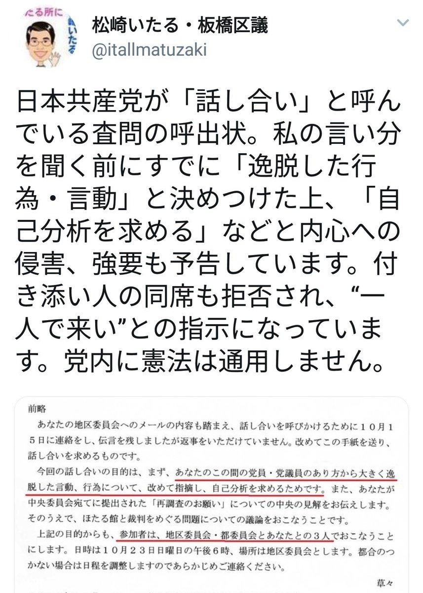 """小池 晃(日本共産党) على تويتر: """"感染…。もう少し穏やかな言い方 ..."""
