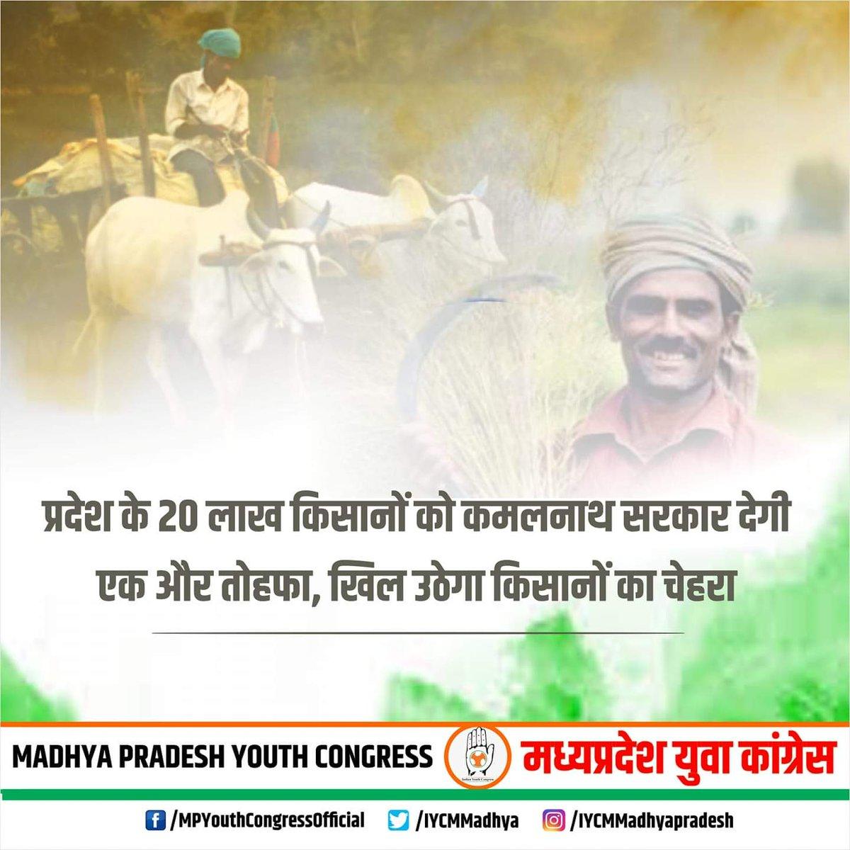 """प्रदेश के 20लाख किसानों को कमलनाथ सरकार एक और तोहफा देने की तैयारी में, खिल उठेगा आप किसानों का चेहरा यह सरकार 3 """"का"""" की सरकार है """"क"""" से किसान, क""""  से कांग्रेस,""""क"""" से कमलनाथ । @IYC @keshavyadaviyc @INCMP @OfficeOfKNath"""