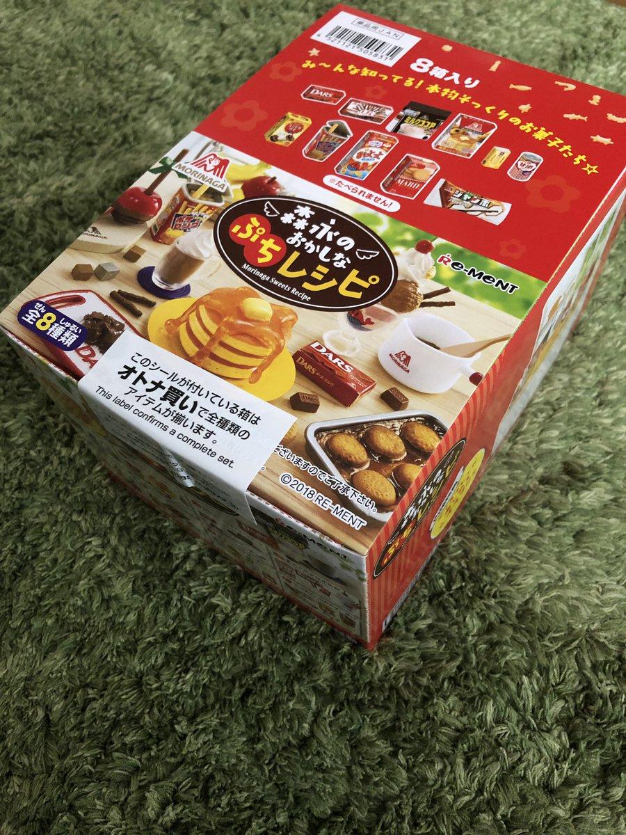 森永のおかしなぷちレシピに関する画像19