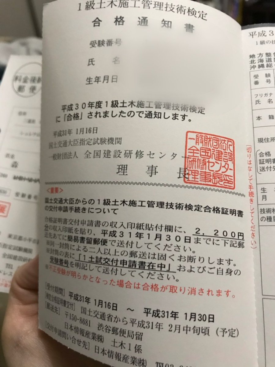 土木 技士 掲示板 1 級 施工 管理 1級土木施工管理技士限定!日本一稼げる東北の復興工事特集