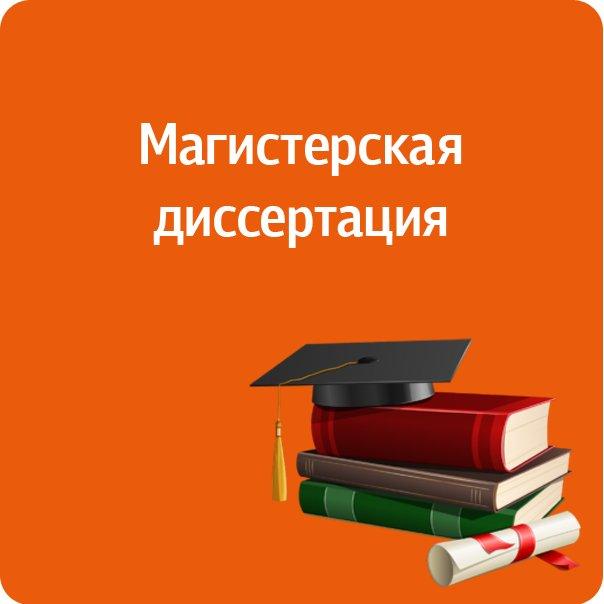 Картинки защиты диссертации