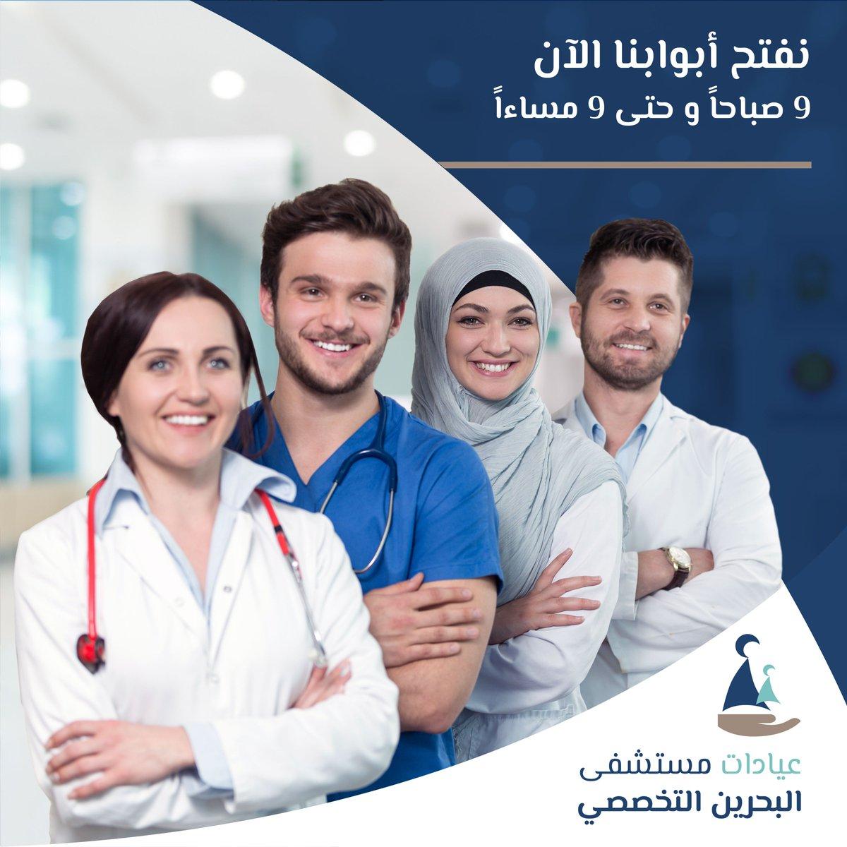 bahrainspecialisthospital hashtag on Twitter
