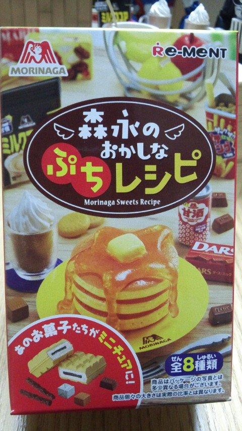森永のおかしなぷちレシピに関する画像26