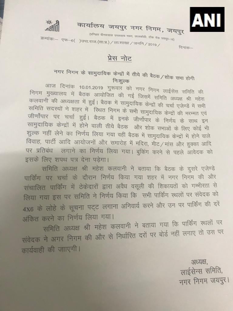 #Rajasthan: Jaipur Municipal Corporation has banned non-vegetarian food and alcohol at events held at government community halls in the city.
