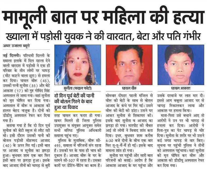 ट्रेन पर सीट की लड़ाई में हुई हत्या को बीफ रखने मे की गयी हत्या बताने वाली बुद्धिजीवी मिडिया,सेक्युलर नेता&फिल्मी रंडिया अब चुप क्यों है ? अगर अखलाक ईश देश का नागरिक था, तो क्या वीरू,सुनीता&आकाश देश का नागरिक नही ? अपराधी का मज़हब देखते ही चुप हो जाना, क्या यही है सेक्युलरिजम ?