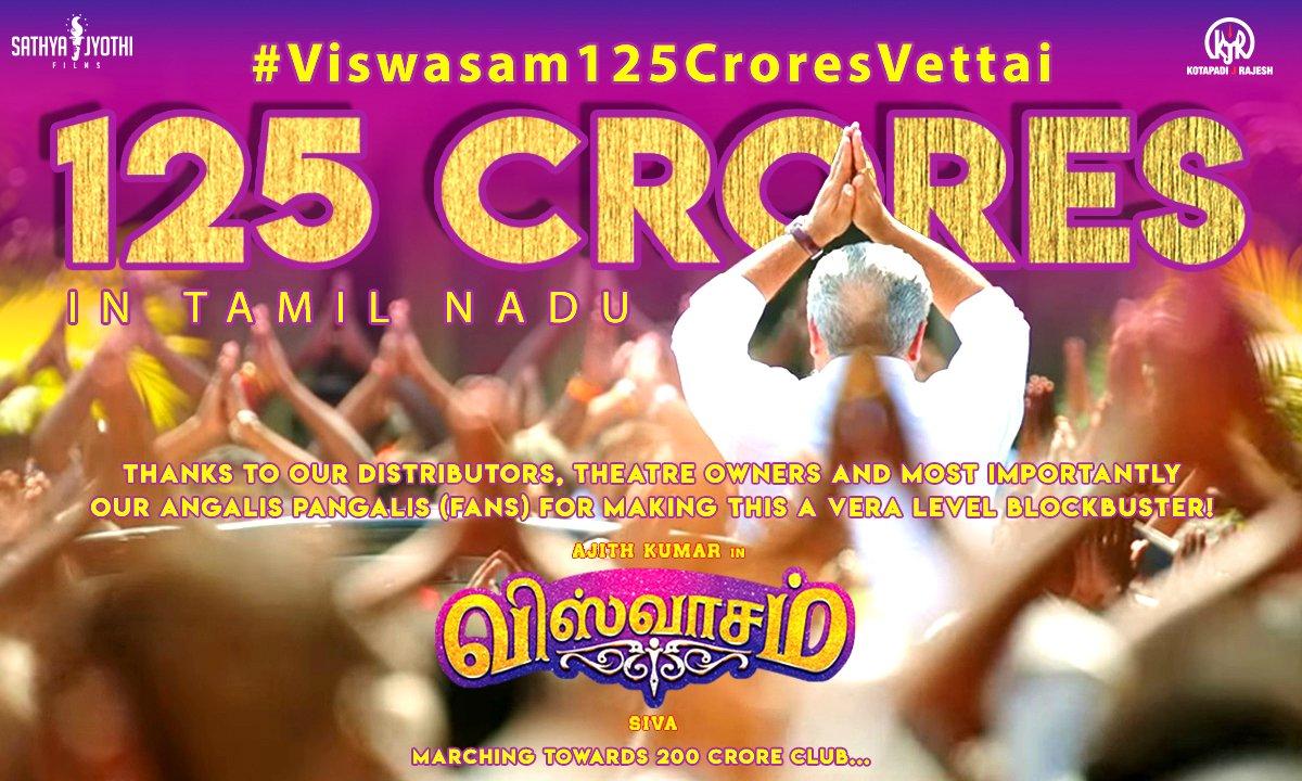 KJR Studios's photo on #Viswasam125CroresVettai