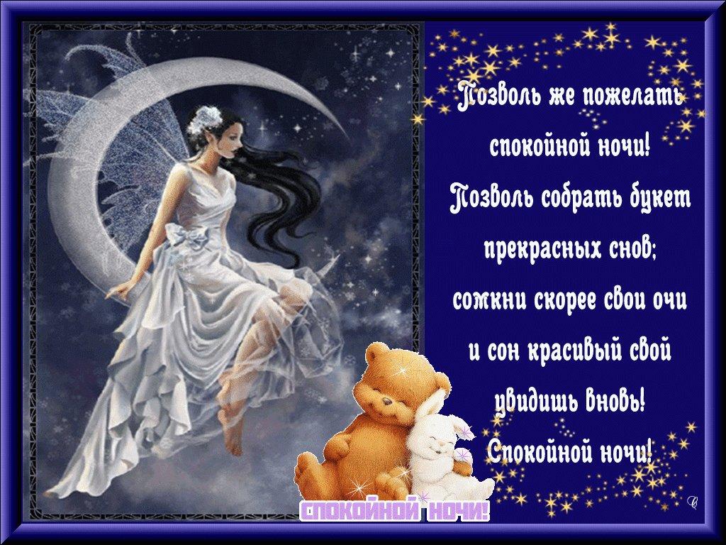 Стихи красивые доброй ночи, закачать