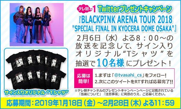 【ch1/プレゼントツイート】2・6(木)よる8時~ #BLACKPINK アリーナツアー2018~SPECIAL FINAL@京セラドーム大阪💃を記念して、メンバーサイン入りTシャツをプレゼント🎁フォロー&RTで応募完了🙌番組もお楽しみに💓https://t.co/aqORy8uQXJ