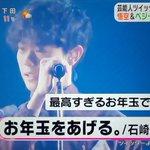 めざましライブ Twitter Photo