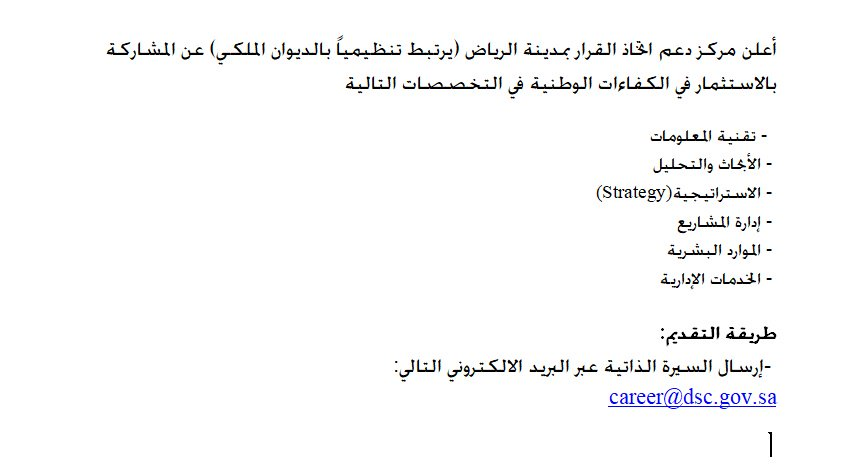 وظائف للسعوديين No Twitter يعلن مركز دعم اتخاذ القرار بالديوان الملكي عن فتح باب التقديم للبكالوريوس فأعلى بالتخصصات المذكورة للتقديم إرسال السيرة الذاتية إلى البريد Career Dsc Gov Sa وظائف شاغرة وظائف توظيف وظائف للسعوديين