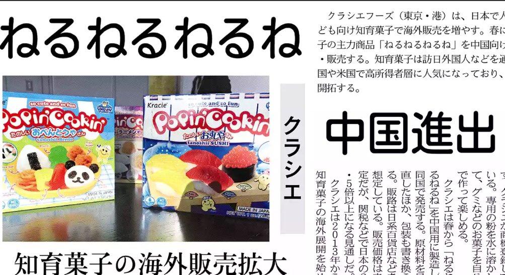 「#ねるねるねるね」が中国進出です。#クラシエフーズ は、#知育菓子 の主力商品を中国向けに製造・販売します。 は訪日外国人などを通じて中国や米国で高所得者層に人気なのだそう。フード面です。https://t.co/cued0W9Ury