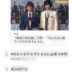 映画刀剣乱舞 Twitter Photo