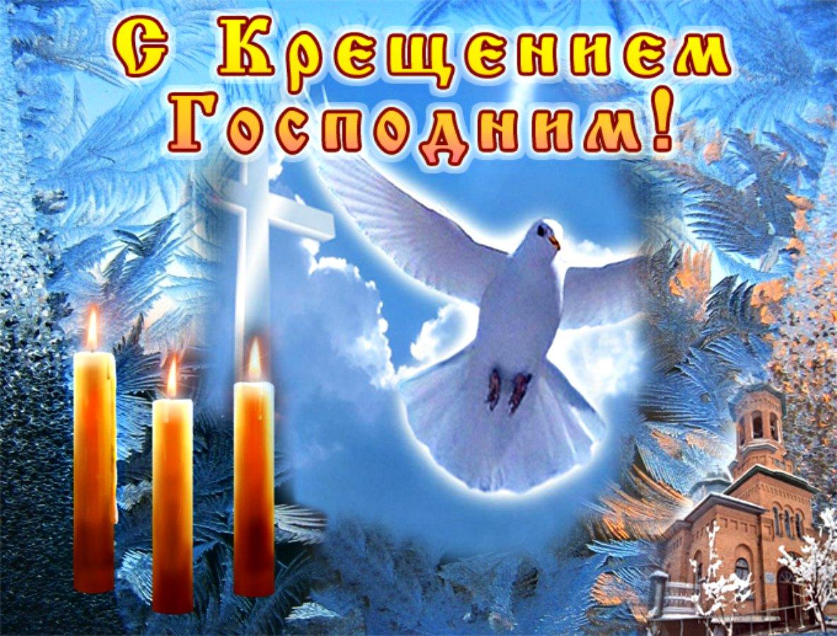Якутская, картинки с водокрещением