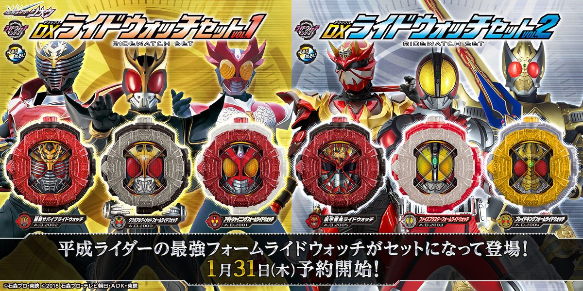 DX RideWatch Set Vol 1 and Vol 2 will begin preorders on January 31st <br>http://pic.twitter.com/jdQ70LPCcN