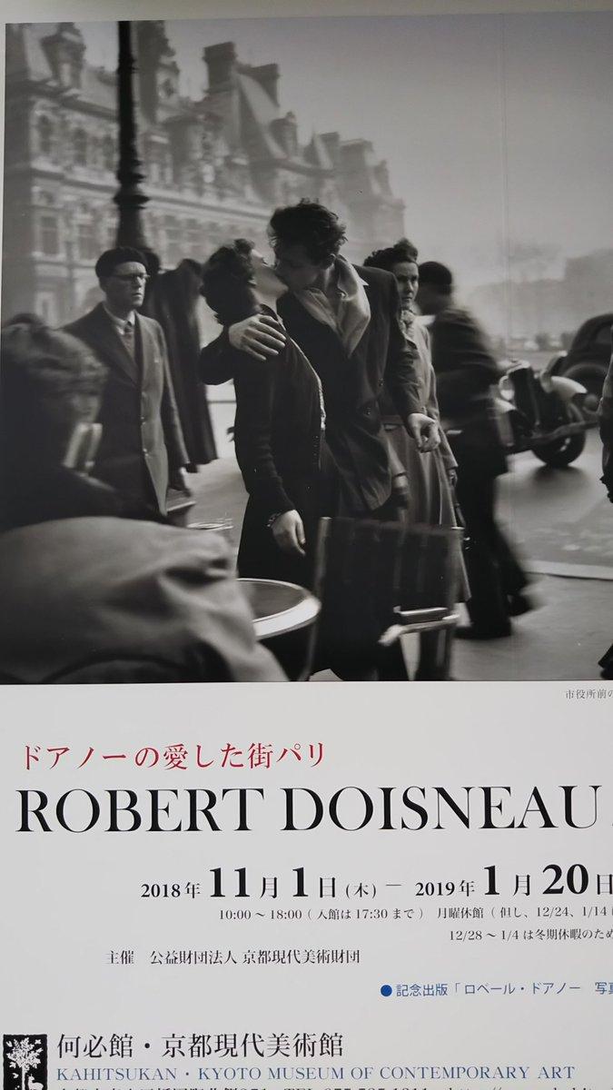 #bura_bi_now #ドアノーの愛した街パリ ROBERT DOISNEAU展 #何必館  京都現代美術館 何必館ではよくドアノーをしているような気がしていましたが。恋人たちを写した作品が印象に残りますが、今回はピカソやコルビジェやジャコメティな同じ時代に生きた芸術家を撮った作品が気になりました。