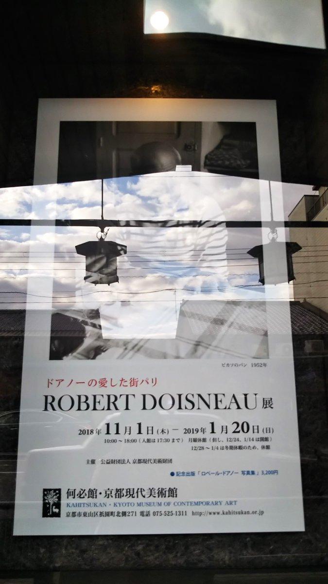 #ドアノーの愛した街パリ #何必館  同時代の芸術家たちはが、ドアノーの前にどのように立ったのか?どう写りたかったのか?ドアノーはどうとらえていたのか?梶川館長は、「一瞬のドアノーの瞬き」と紹介されています。「偶然の戯れ」「永遠から獲得した数分のうちの一秒」だそうです。