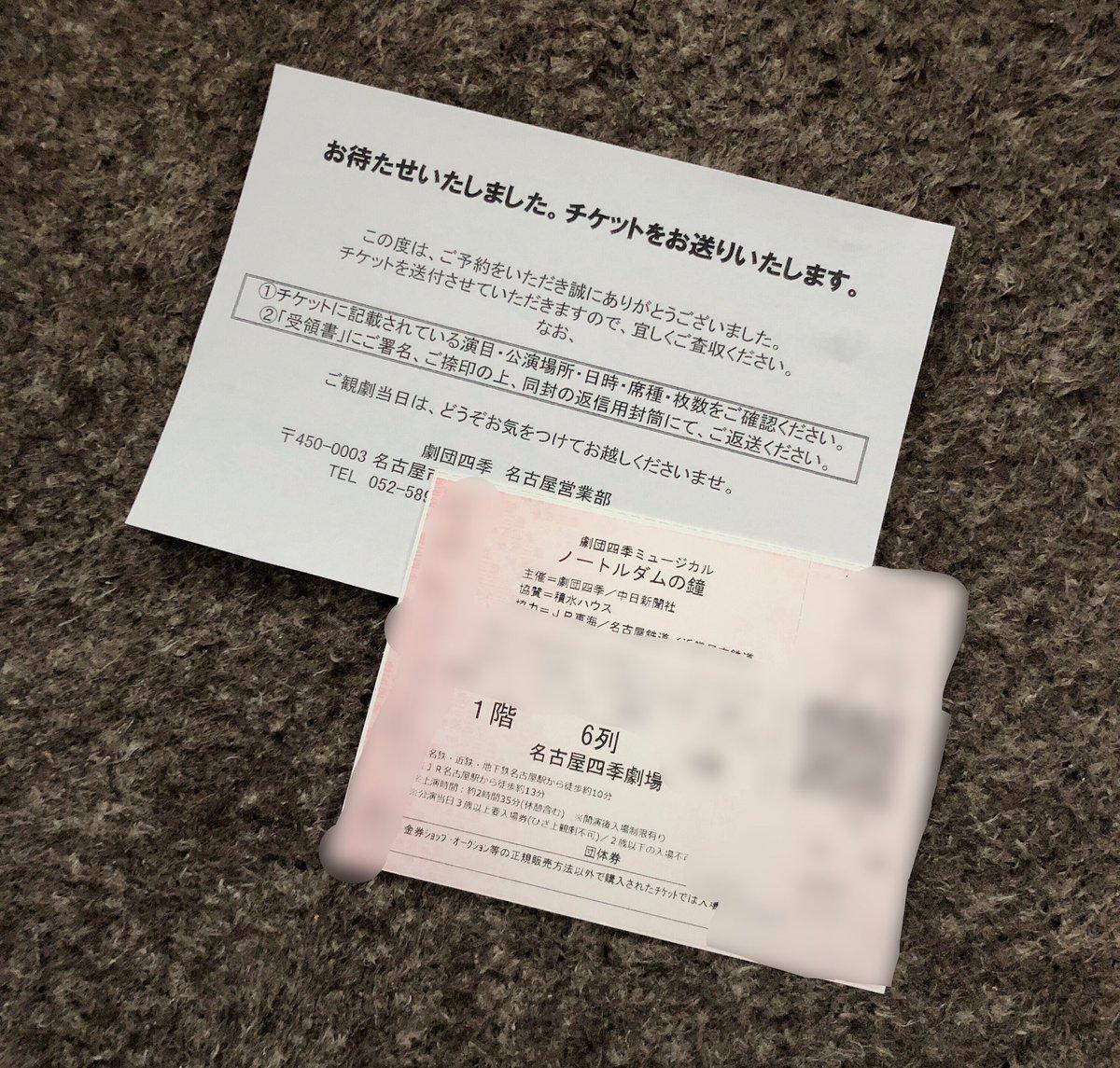 チケット 劇団 四季
