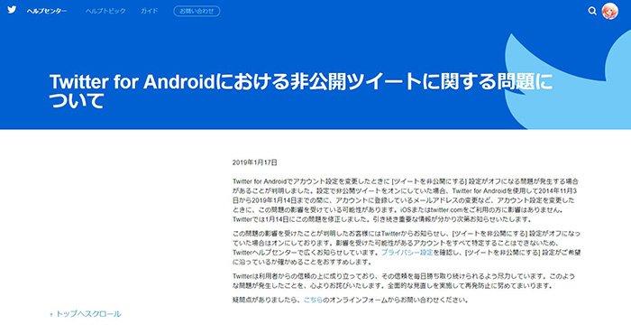 Androidユーザーは確認したほうが良さそう  Twitter「心よりお詫びいたします」 アンドロイド端末での設定変更時、鍵アカウント外れてしまう不具合  https://t.co/EjqIBErUxd @itm_nlabから