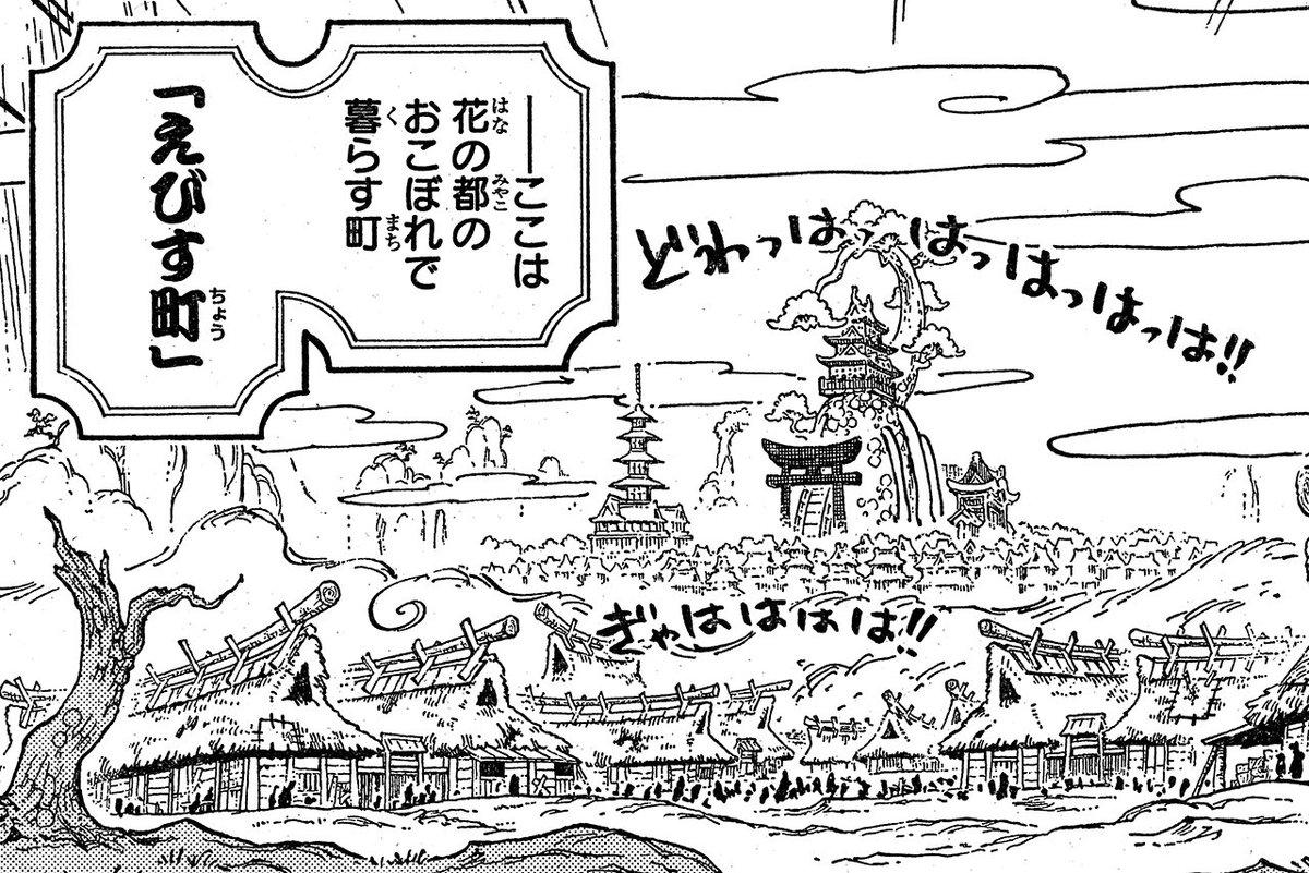 【ネタバレ注意】ONE PIECEの第930話をチョイ見せ!!(画像あり)