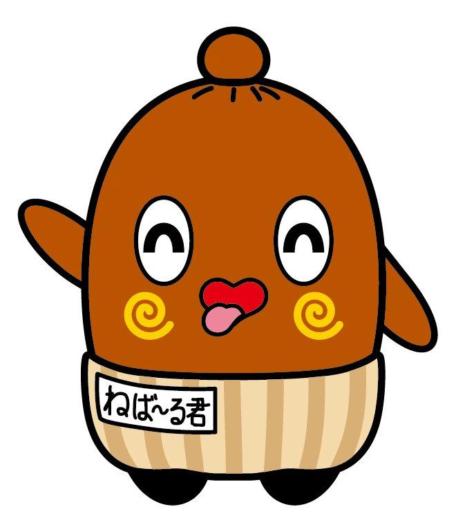 ねば~る君【公式】 (@nebaaruku...