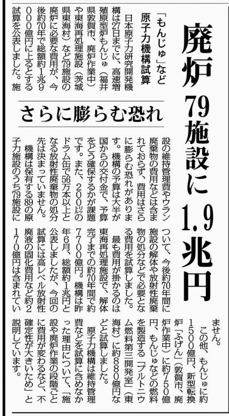 RT @takeuchiyuko11: #しんぶん赤旗 (1月18日金)  原発ビジネス 【終了のお知らせ】 #日立製作所 さん 費用がもっと削減できるように廃炉に向けての技術継承をしっかり宜しくお願い致しますm(_ _)m https://t.co/lXsppEbEPd