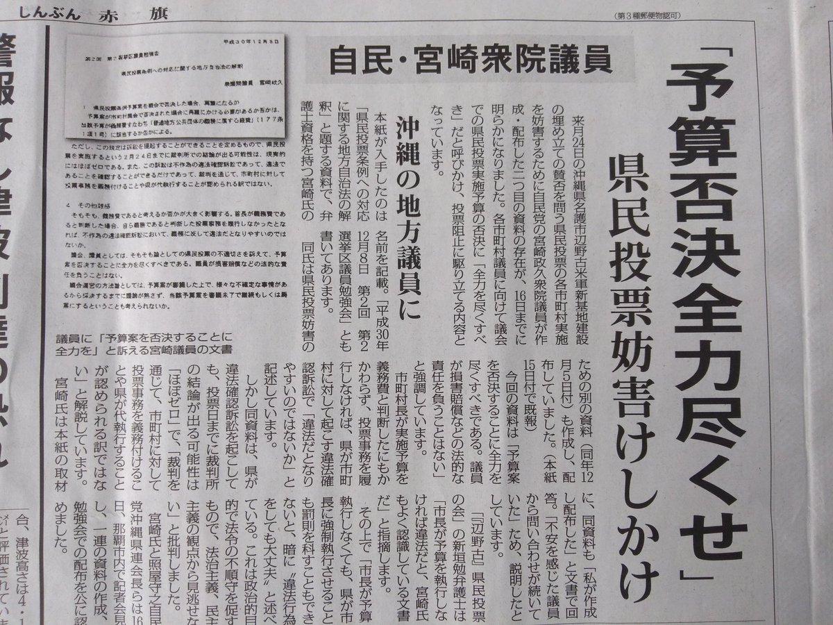 RT @njwa_okinawa: この為に多くの県民の権利が奪われ、若者がハンガーストライキまでもして訴えなければならなくなっている!!怒り怒り怒り怒り怒り!! #ハンストなう  #県民投票 https://t.co/fy9brPzMDh