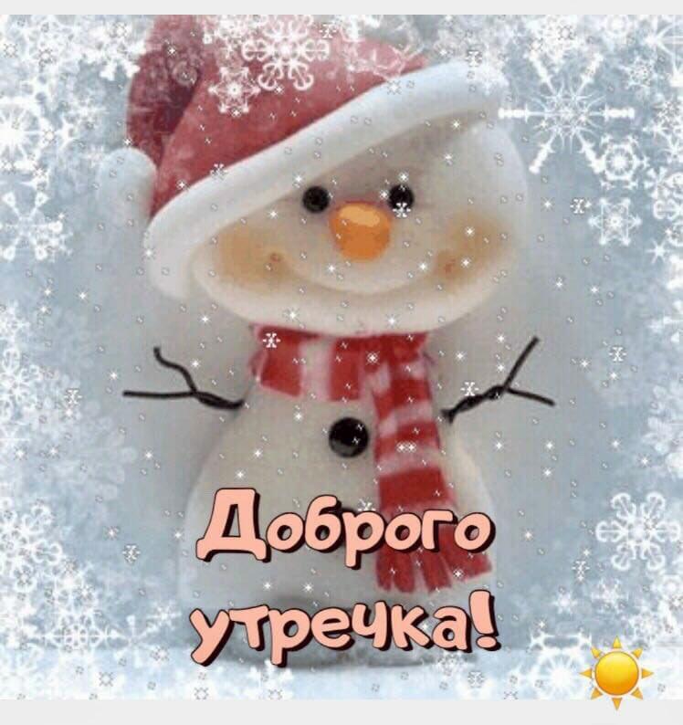 выбор зимние прикольные картинки с добрым утром и хорошего настроения агое популярен