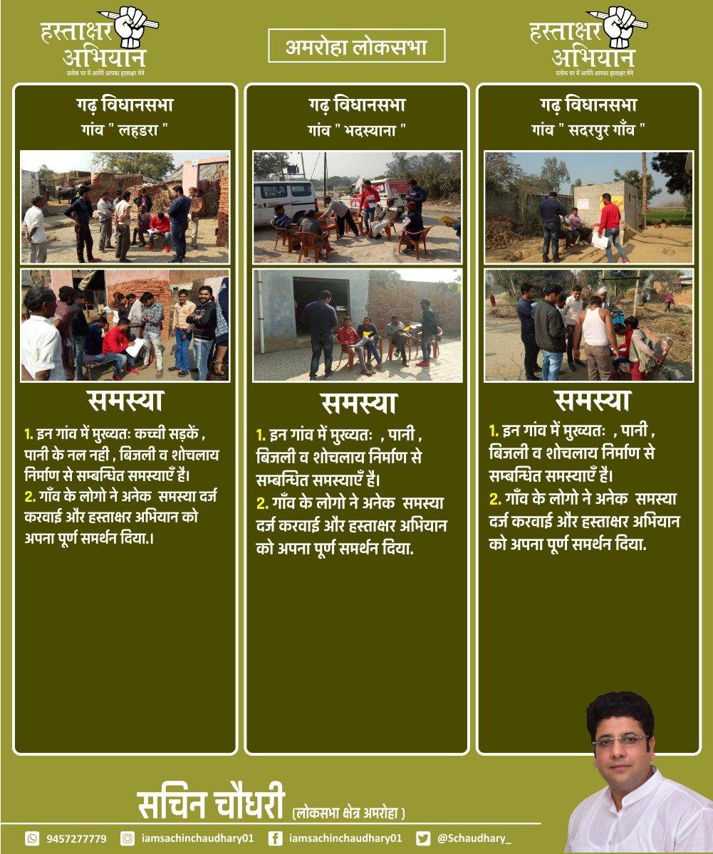 """आज हस्ताक्षर अभियान टीम """"गढ़ विधानसभा"""" के """"लहडरा"""" गाँव """"भदस्याना"""" गाँव के साथ नौ """"सदरपुर"""" गाँव में पहुँची। इन गांवों में भी शौचालय की समस्या, अवैध वसूली और पेंशन की समस्या प्रमुख रूप से सामने आयी।"""