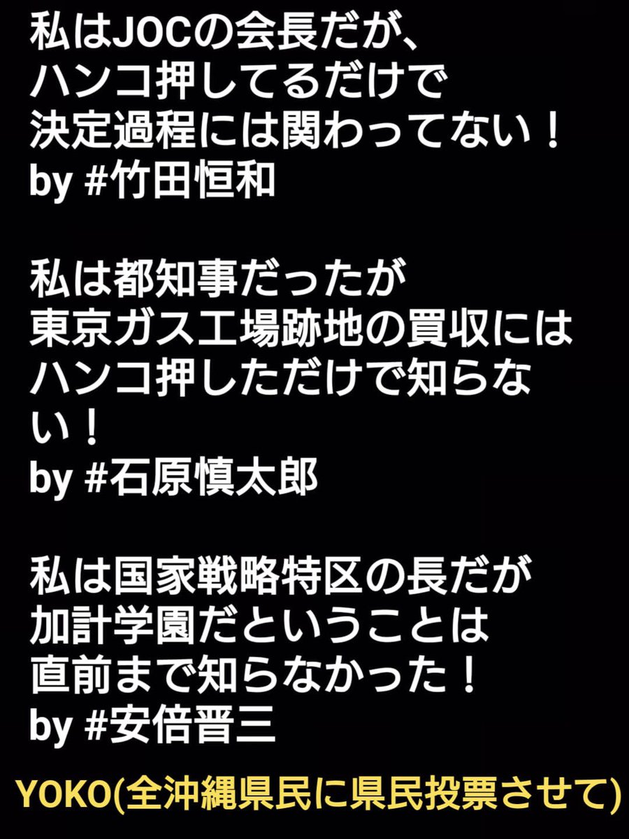 竹田 joc
