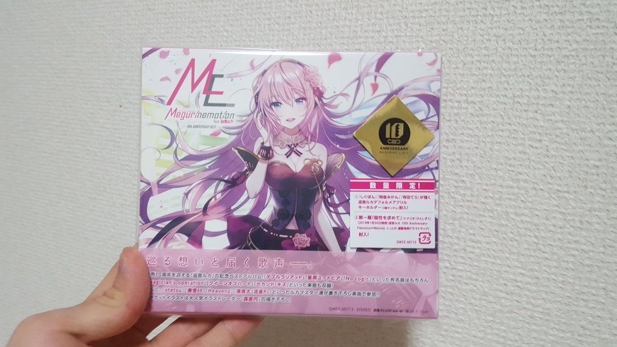 EXIT TUNES PRESENTS Megurinemotion feat.巡音ルカ -10th ANNIVERSARY BEST-に関する画像20