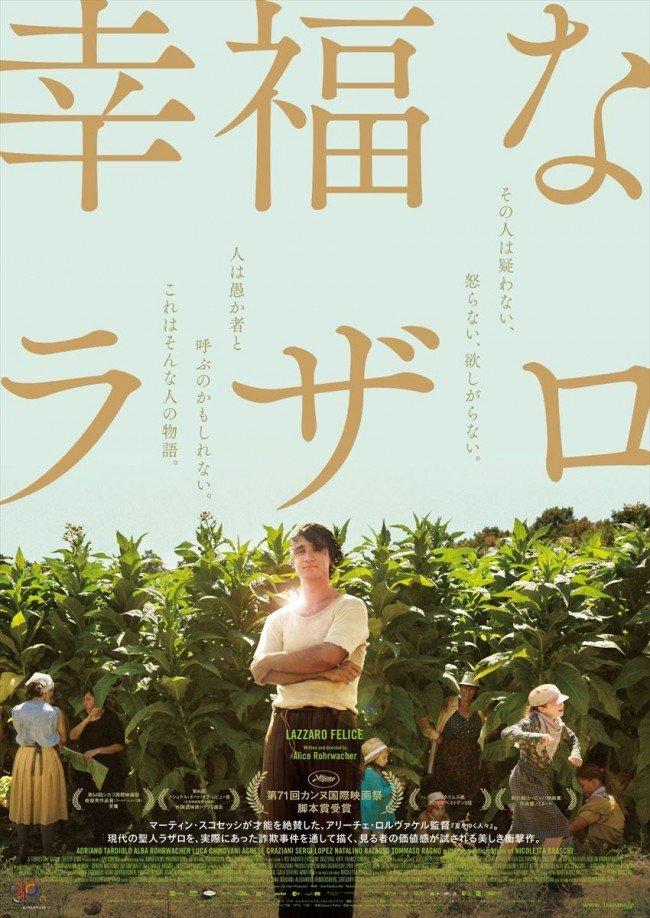 『夏をゆく人々』監督最新作、労働搾取の実話から構想『幸福なラザロ』公開 #幸福なラザロ #ラザロ #アリーチェ・ロルヴァケル #カンヌ #映画 https://t.co/mvJAC7SWlS