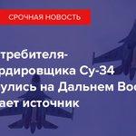 Су-34 Twitter Photo